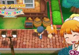 Story of Seasons: Friends of Mineral Town krijgt releasedatum